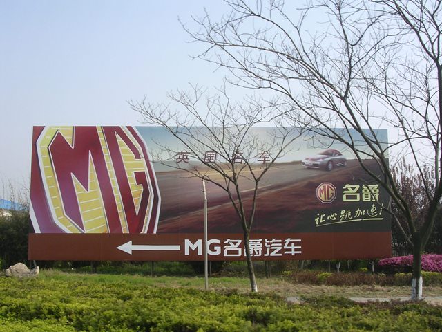 NAC MG China